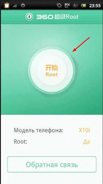 Приложение 360root