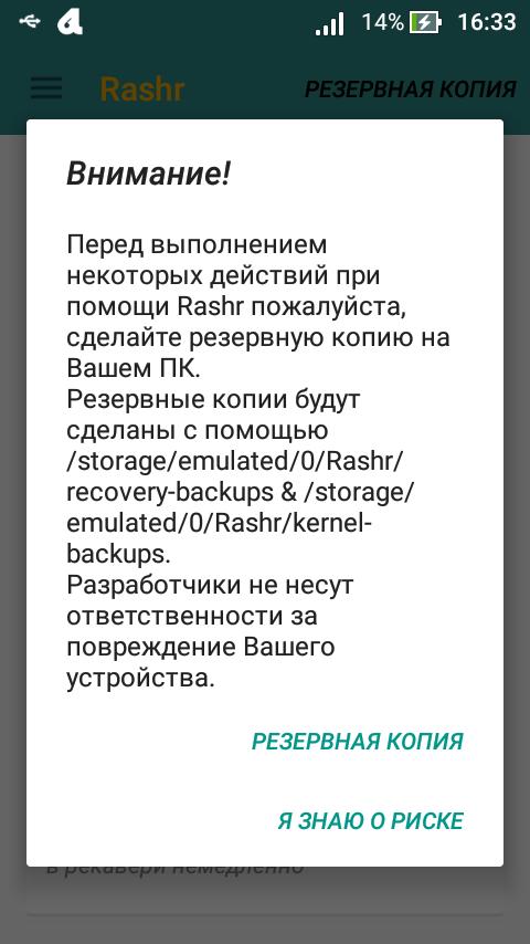 Сообщение-запрос о необходимости backup