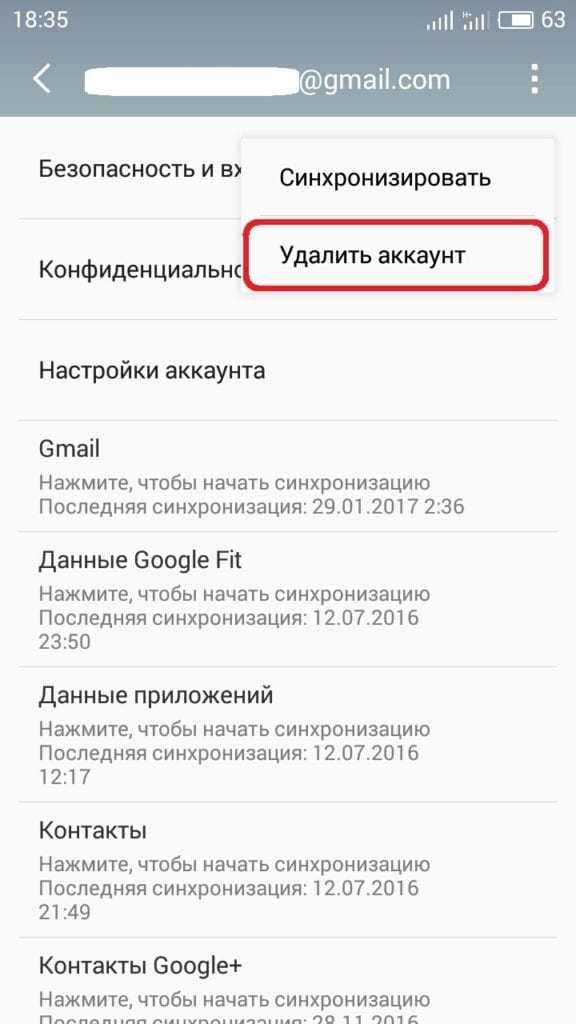 Удаление аккаунта Google на телефоне
