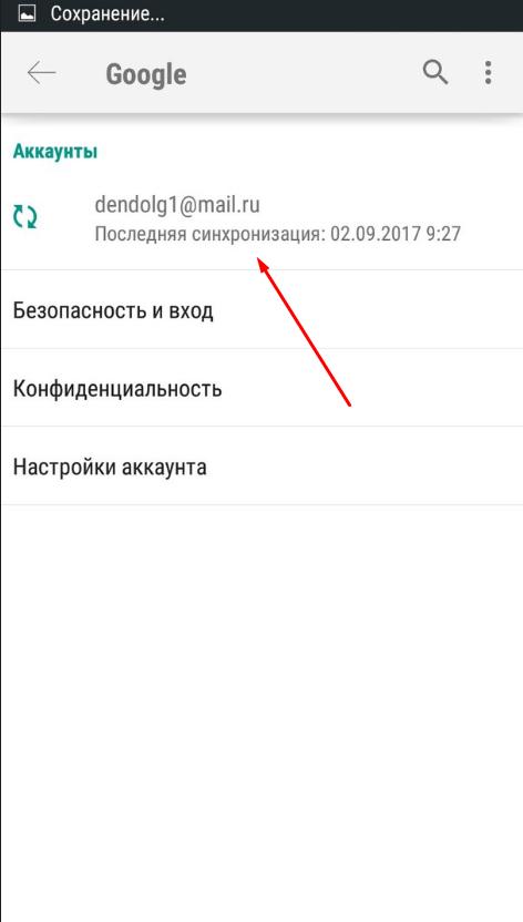 Выбор учётной записи в списке аккаунтов Google