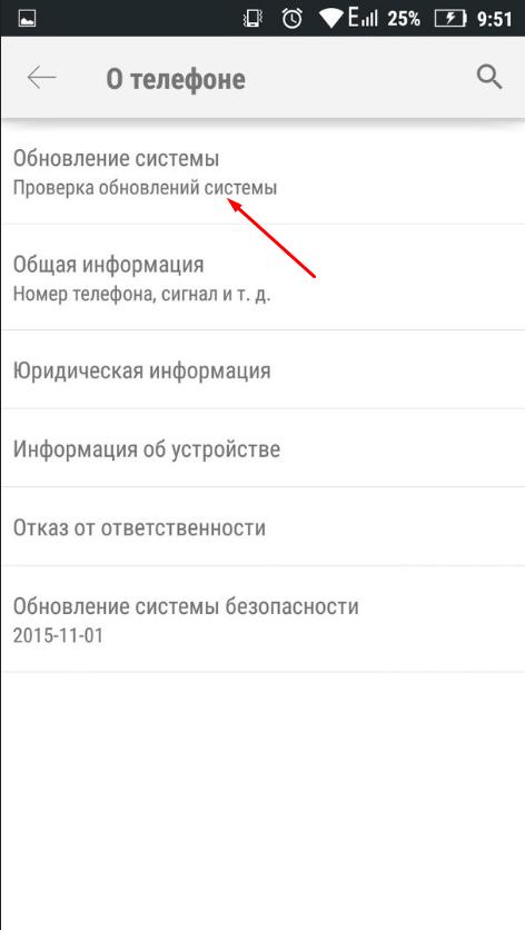 Пункт «Обновление системы» в разделе «О телефоне»
