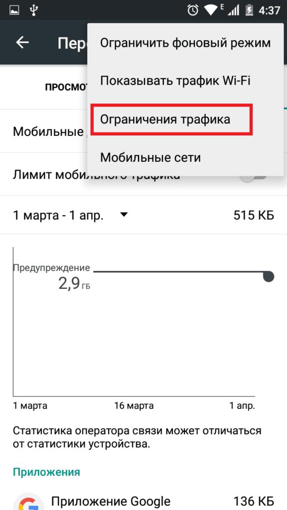 Пункт «Ограничение трафика» в выпадающем меню во вкладке «Передача данных»