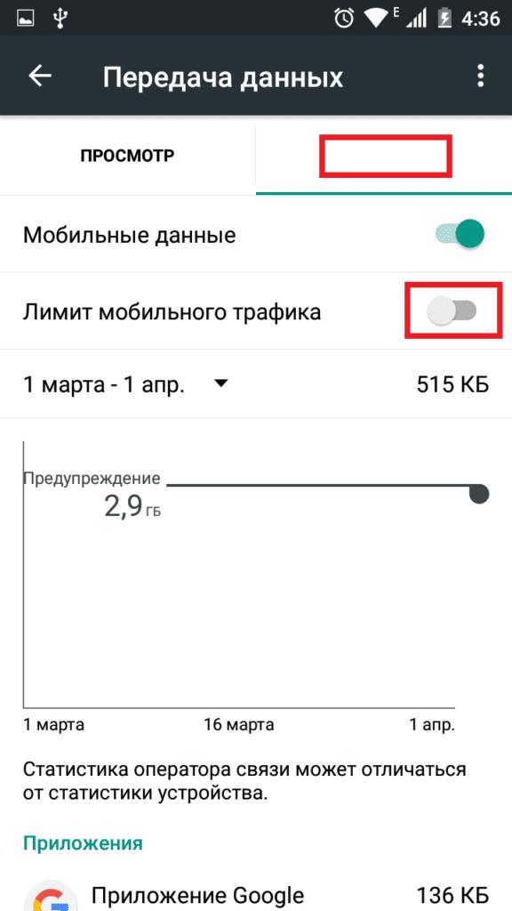 Опция «Лимит мобильного трафика» во вкладке «Передача данных»