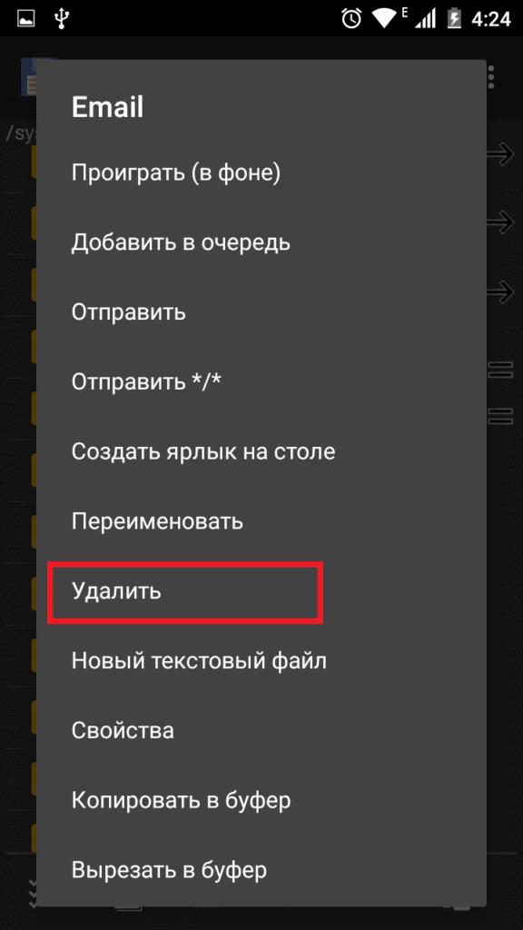 Кнопка «Удалить» в списке действий, применимых к папке