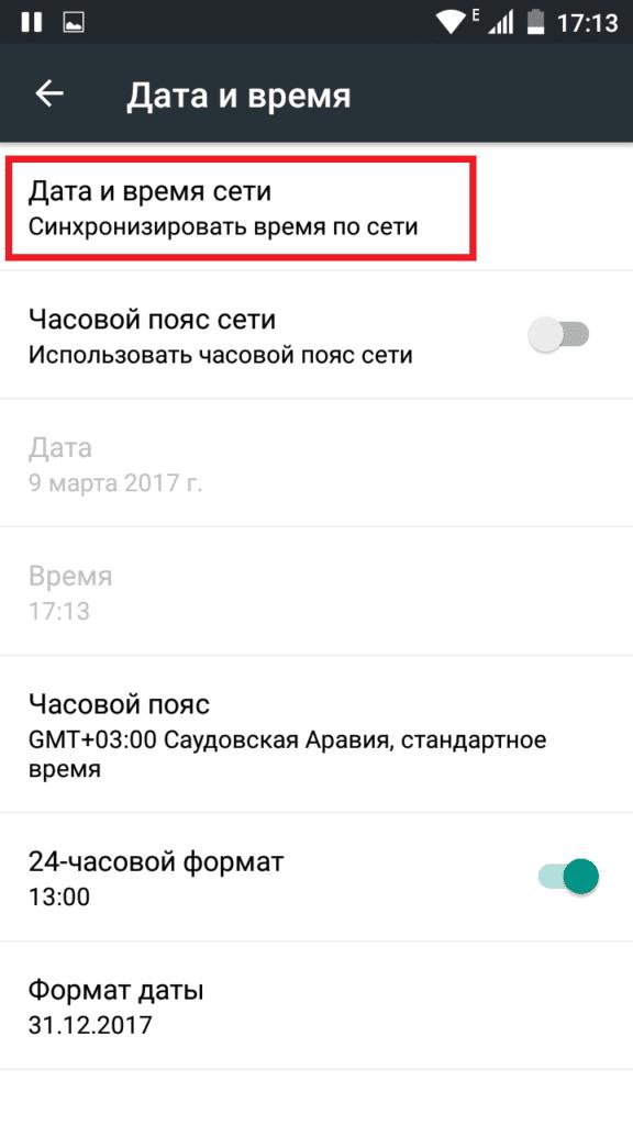Пункт «Дата и время сети» во вкладке «Дата и время»