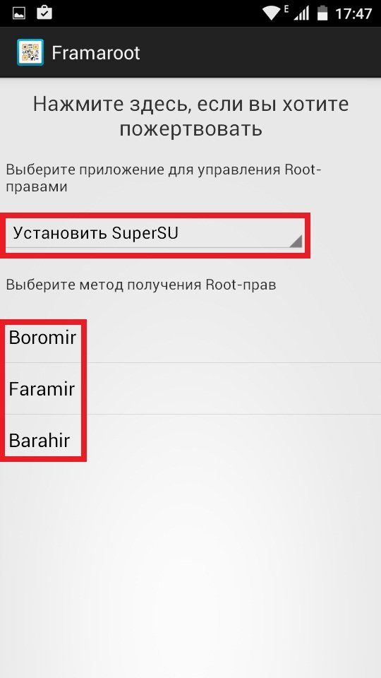 Кнопка «Установить SuperSU» в Framaroot