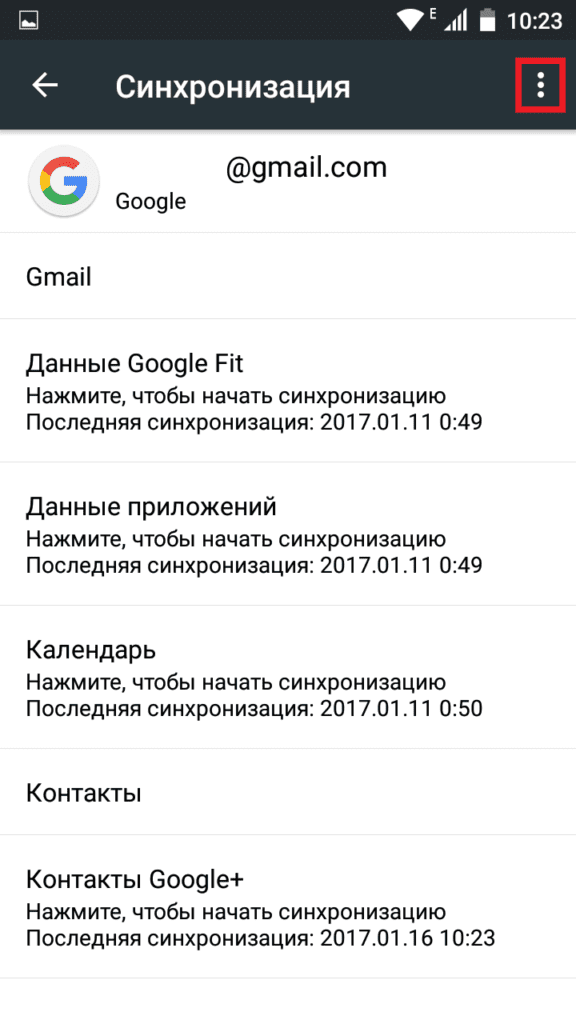 Информация об аккаунте Google