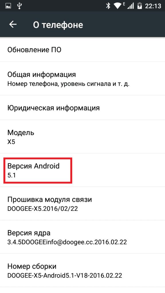 Версия Android в информации об устройстве