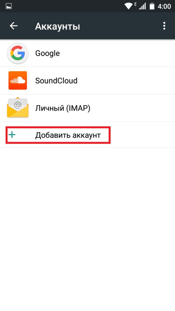 Кнопка «Добавить аккаунт»