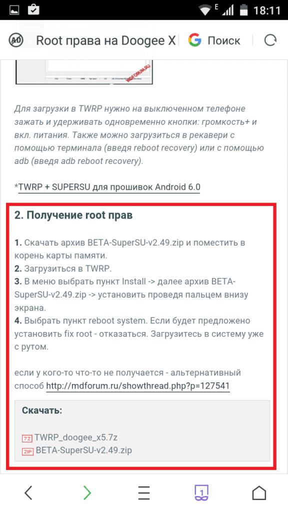 Инструкция получения Root-прав в интернете