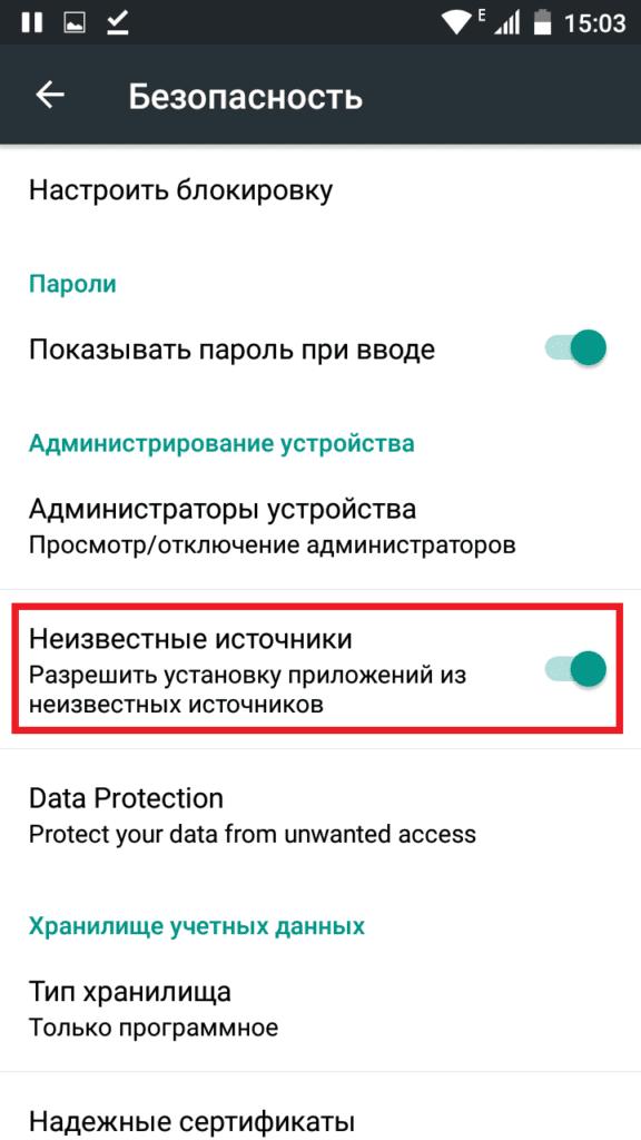 Пункт «Неизвестные источники» во вкладке «Безопасность»