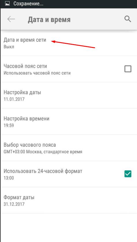 Раздел «Дата и время» в настройках телефона
