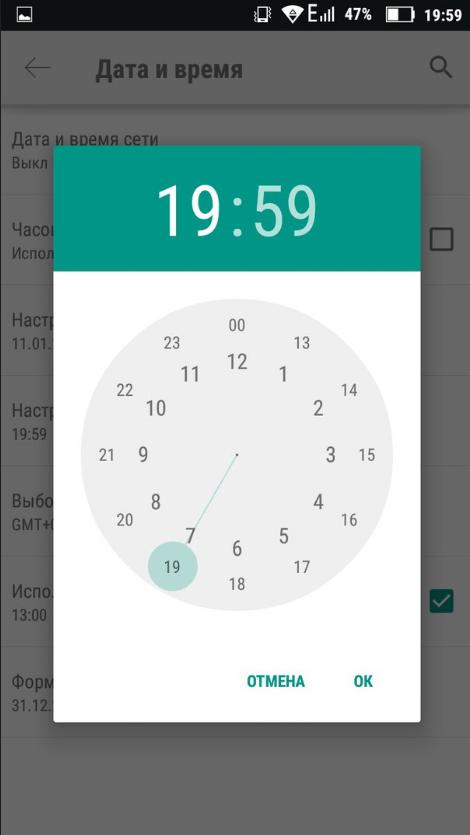 Установка параметров даты и времени на телефоне