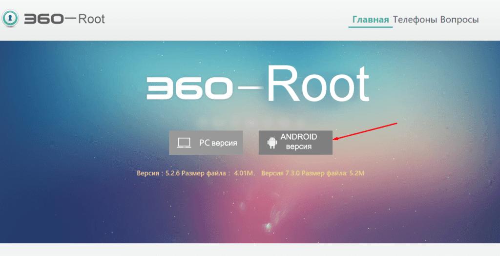 Официальный сайт 360root