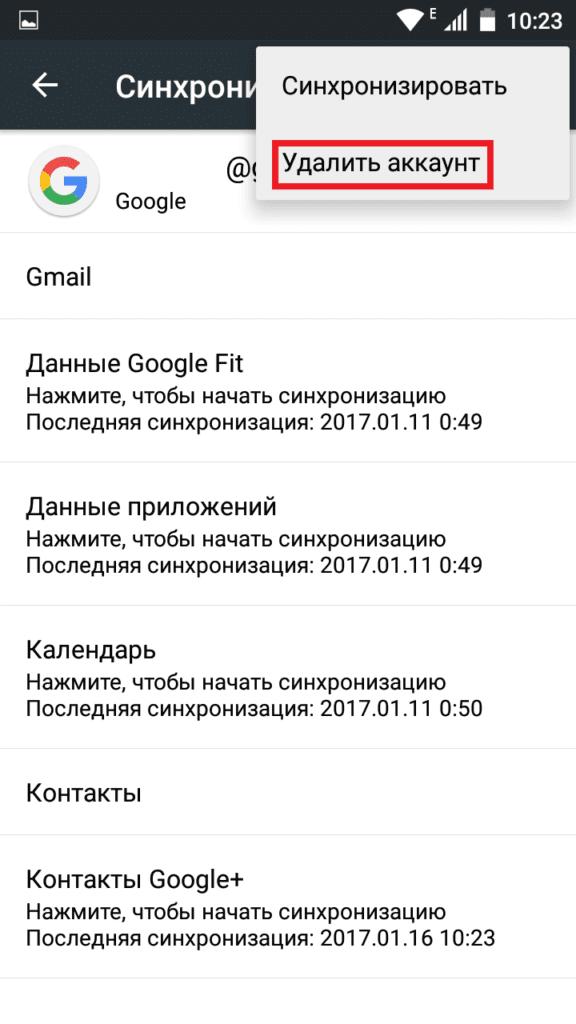 Кнопка «Удалить аккаунт» в окне быстрого взаимодействия