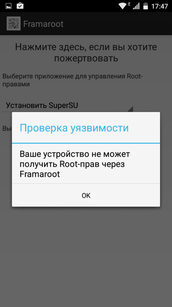 Ошибка получения Root-прав через Framaroot