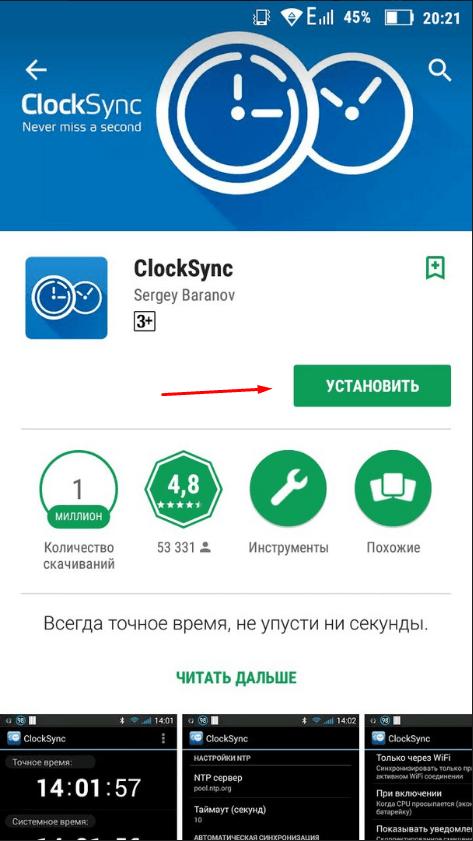 Приложение ClockSync в Play Market