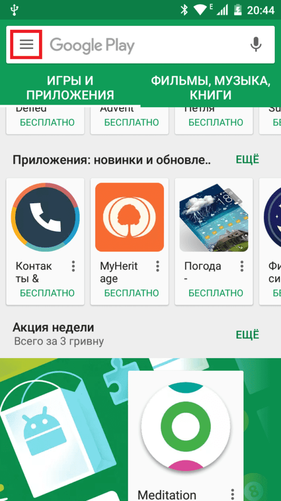 Поиск Google Play