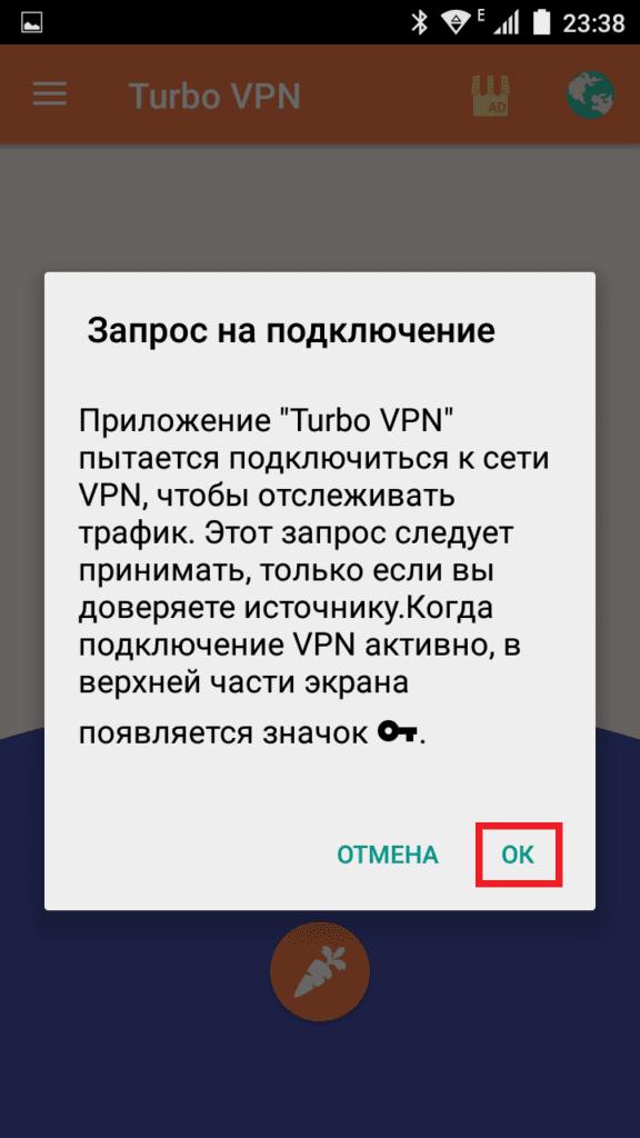 Подтверждение создания соединения в Turbo VPN