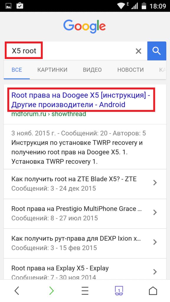 Поиск индивидуального метода получения Root-прав через Google