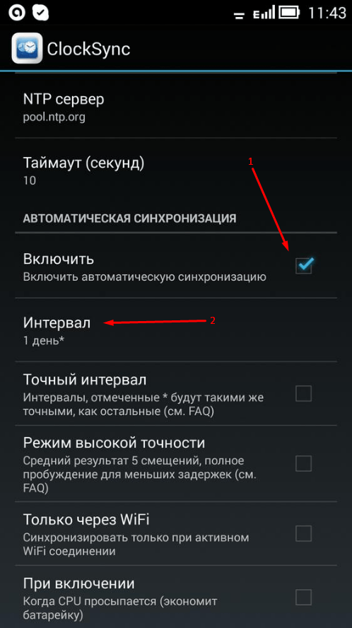 Настройки в приложении ClockSync