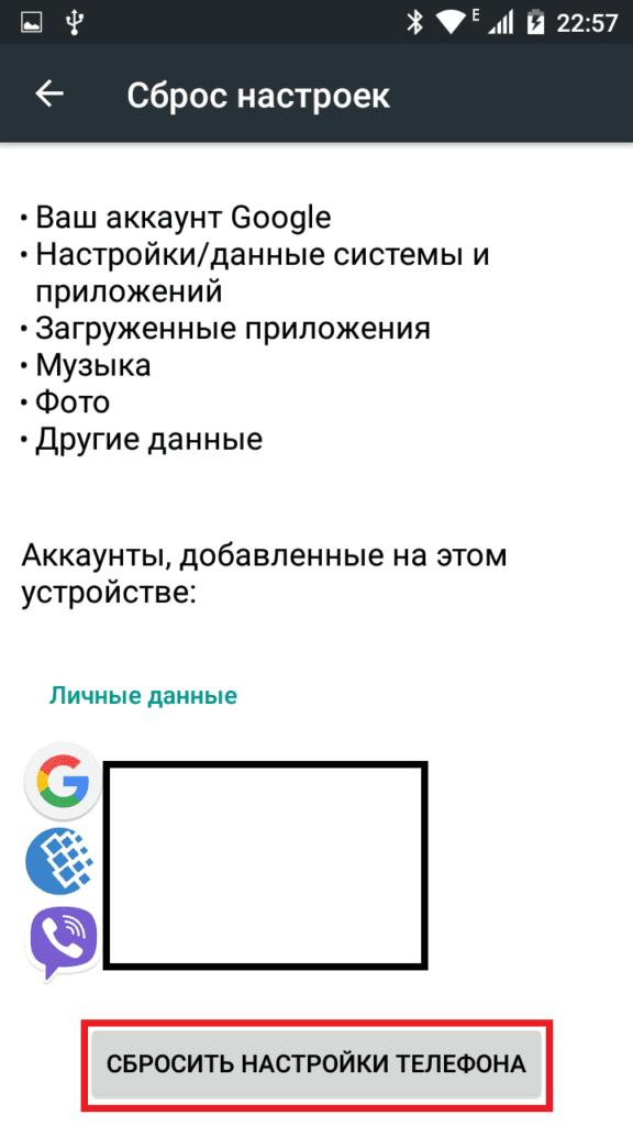 Кнопка «Сбросить настройки телефона» в пункте «Сброс настроек»