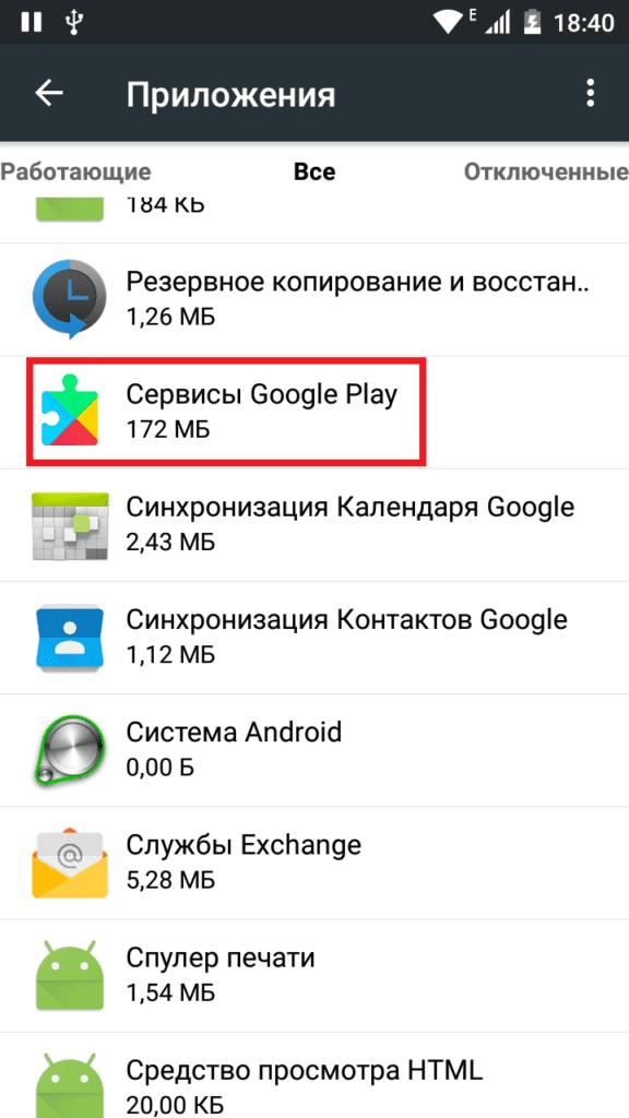 «Сервисы Google Play» в списке приложений