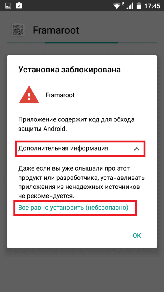 Предупреждение безопасности во время установки Framaroot