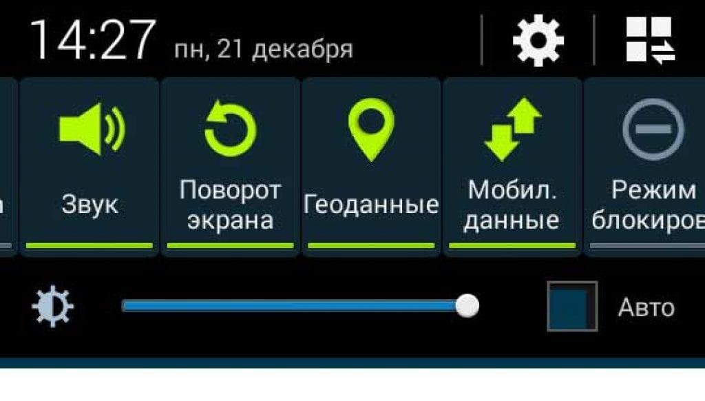 Мобильные данные на смартфоне