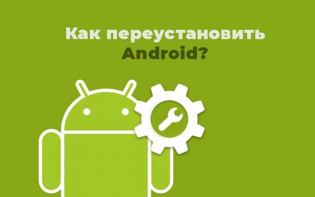 Как переустановить Android?