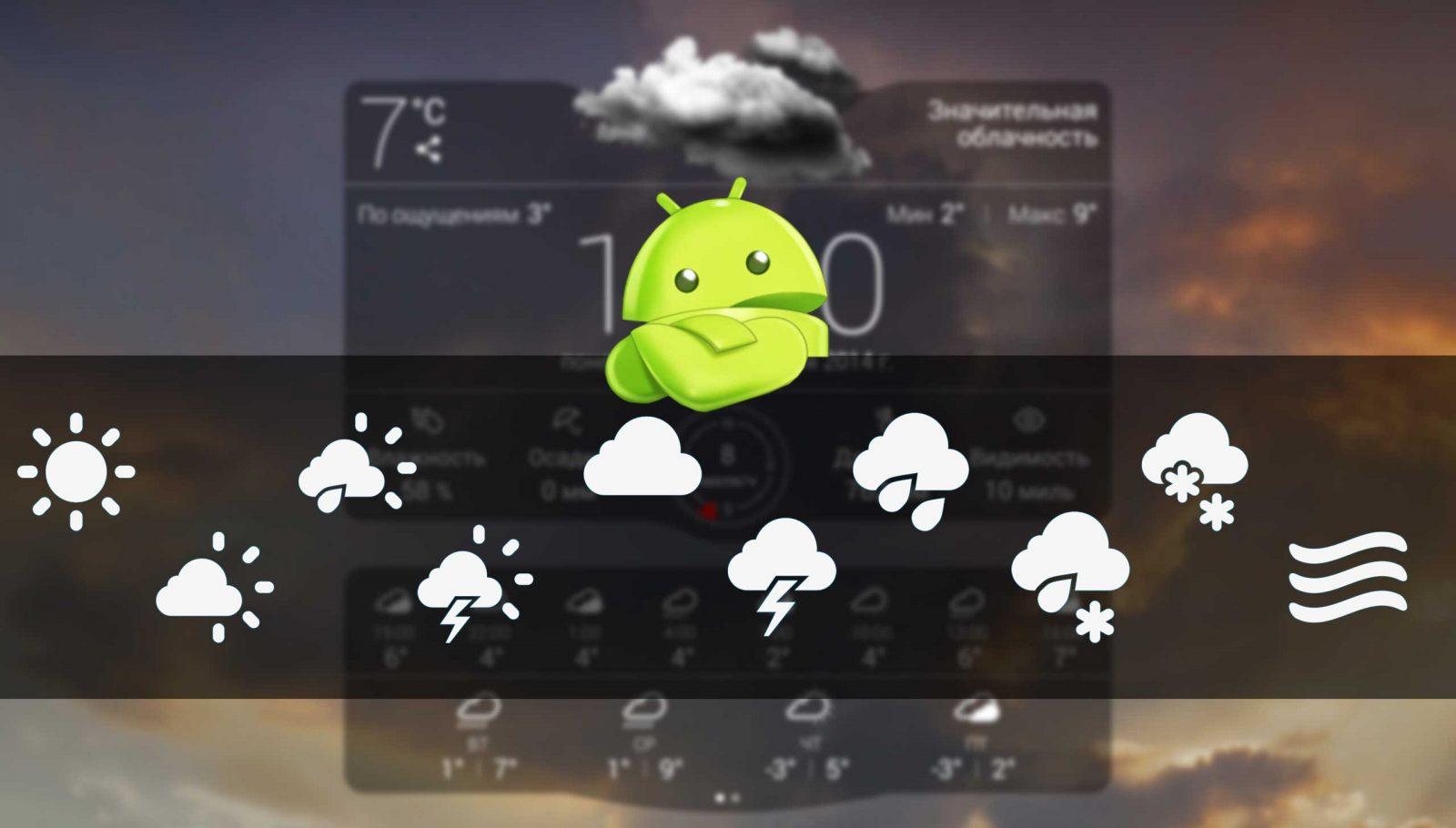 Погода на Android