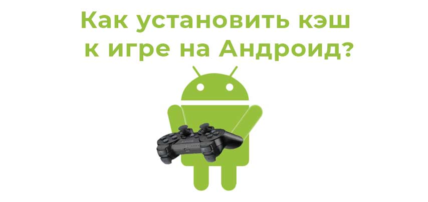 Кэш на Андроид
