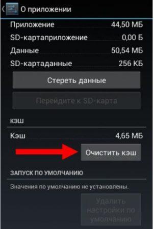 Кэшированные данные в телефоне что это и как их удалить