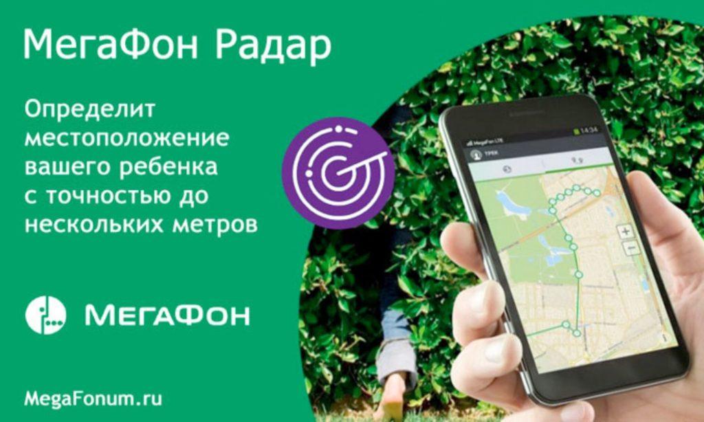 Лучшие программа для отслеживания телефона Андроид