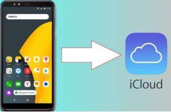 Как настроить доступ к icloud, вход в учетную запись с андроида