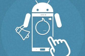 Как отключить голосовое сопровождение на андроиде