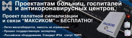 Отечественный производитель АТС, оборудования и систем связи.