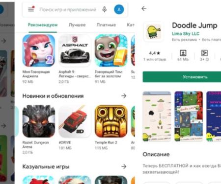 Полезные приложения Google Play Market