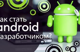 Как с нуля стать эффективным Android-разработчиком