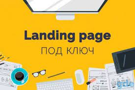 Разработка landing page под ключ
