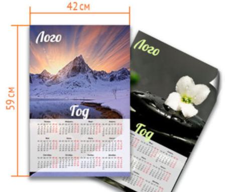 Как создать брендированные календари