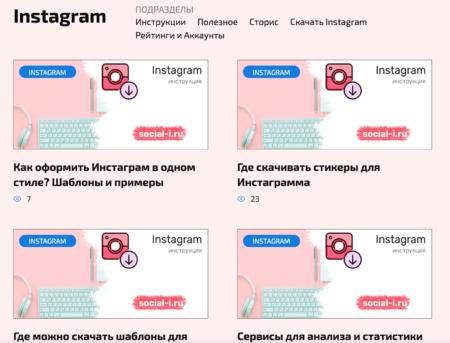 Как пользоваться инстаграмом